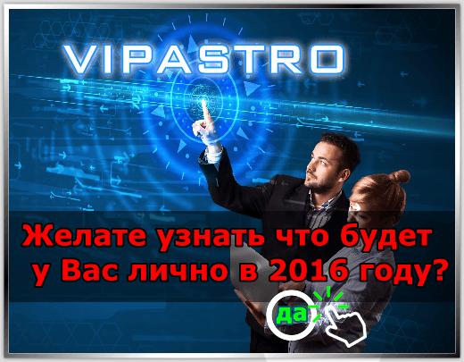 Астрологический прогноз 2016