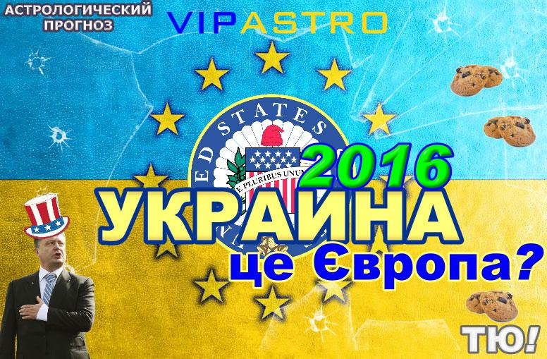 Астрологический прогноз для Украины 2016