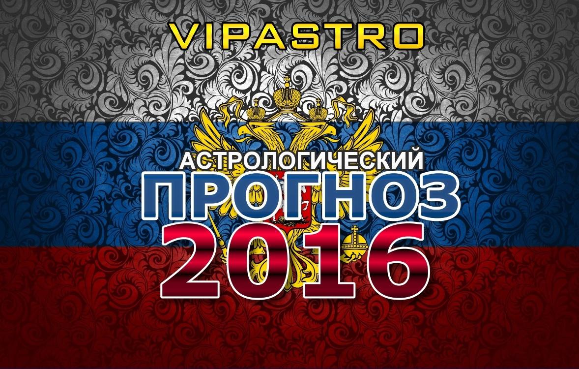 Гороскоп России 2016