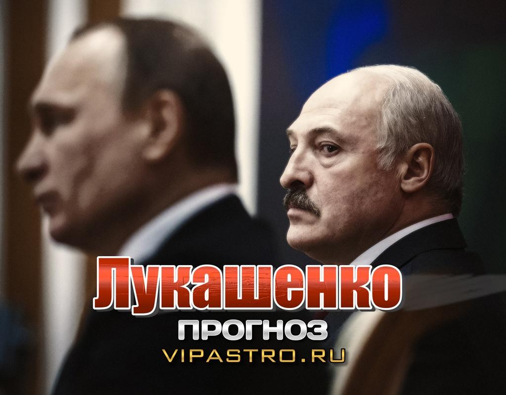 Гороскоп-прогноз Лукашенко