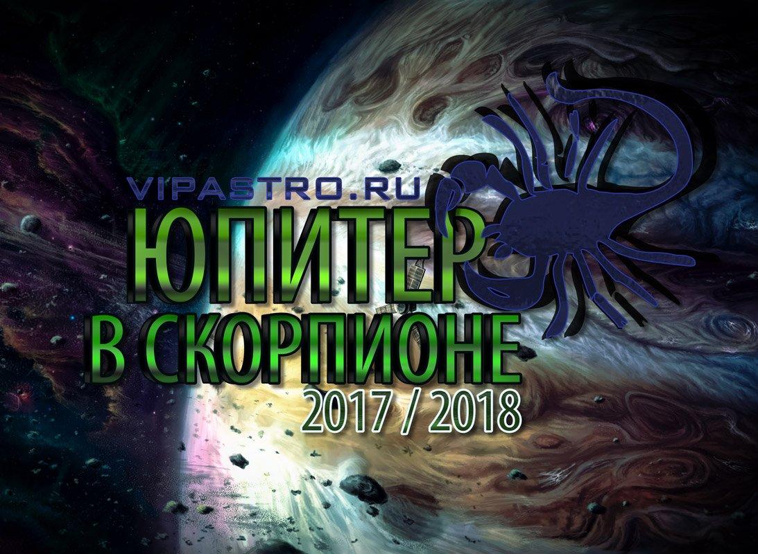 Юпитер в Скорпионе 2018