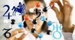 наука, знаки зодиака, стрелец, ученные