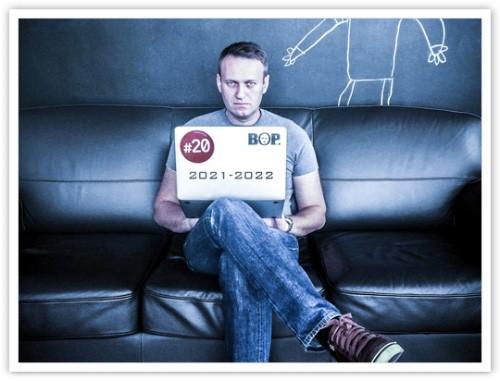 Астрологический прогноз для Навального Алексея