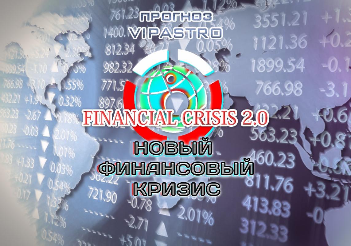 Новый мировой финансовый кризис 2.0
