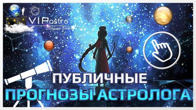 Прогнозы астролога