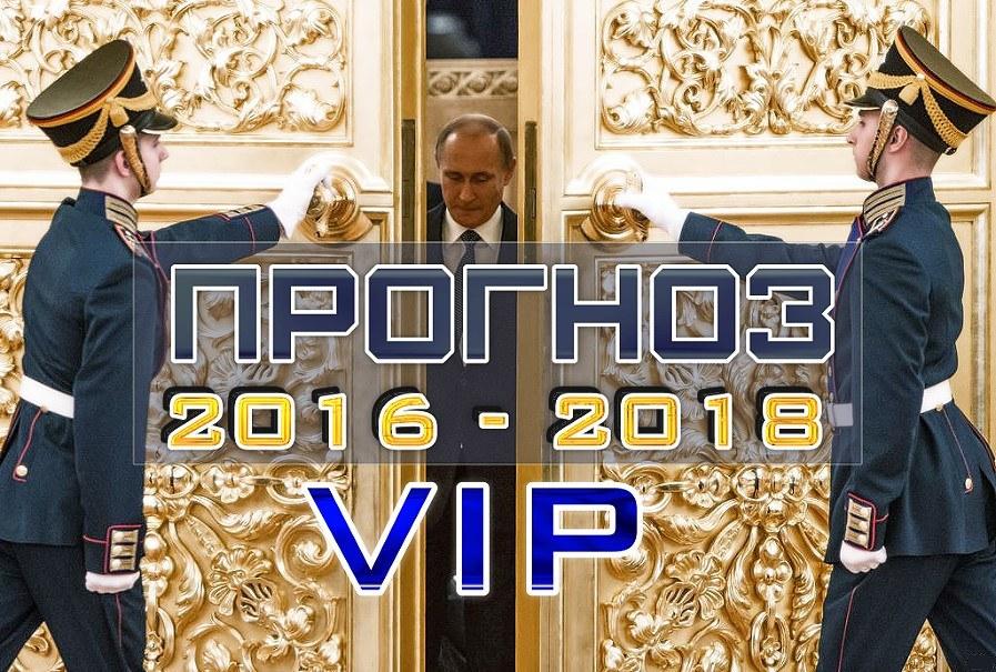 предсказание, астриологический прогноз, Путин 2016, Выборы 2018