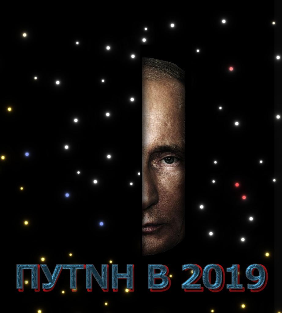 Гороскоп Путина