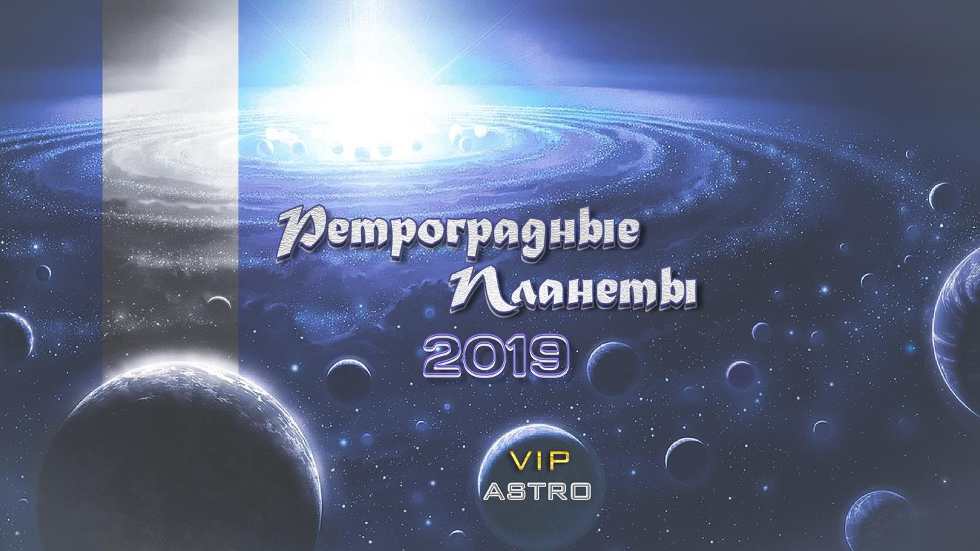 Ретроградные планеты 2019