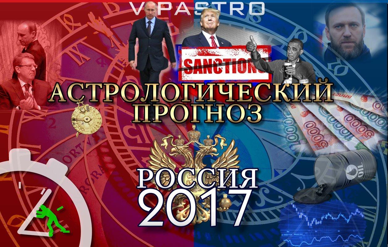Гороскоп России 2017