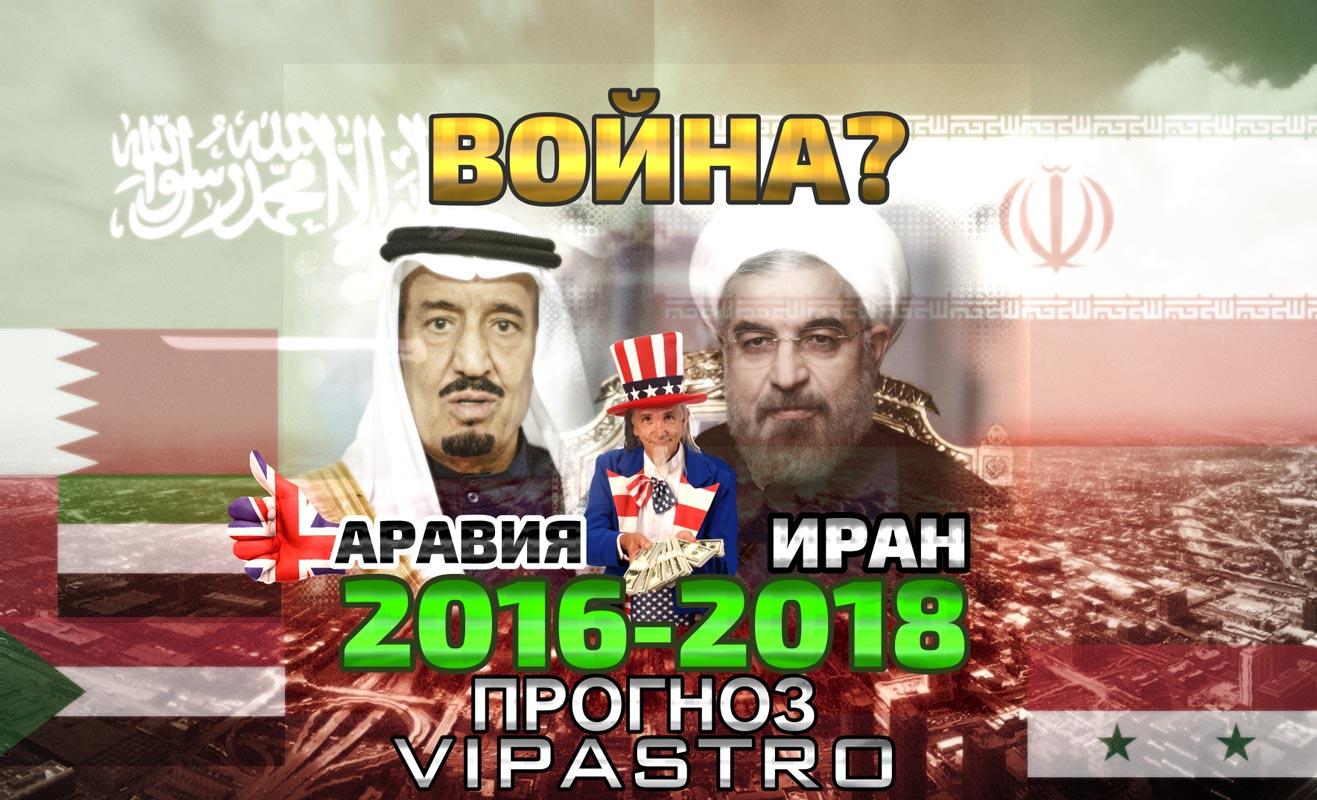 Война: Саудовская Аравия, Иран